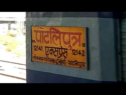 12142 Patliputra - Mumbai LTT SF Express