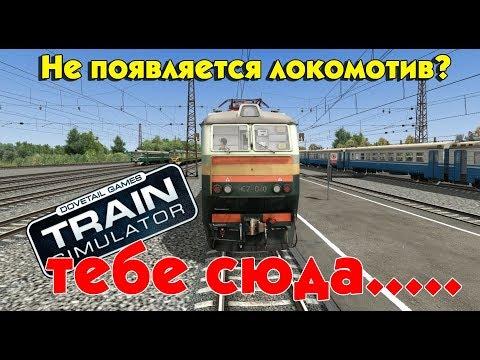 Как создать локомотив в Train Simulator