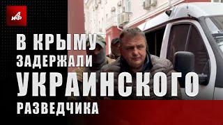 В Крыму задержали украинского разведчика