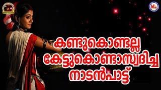 കണ്ടുകൊണ്ടല്ല കേട്ടുകൊണ്ട് ആസ്വദിച്ചനാടൻപാട്ട് |Nadan Pattukal  Songs|Folk Songs Malayalam