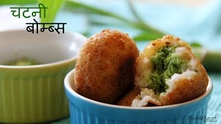Chutney bombs Recipes in hindi | Indian Veg Recipes ideas for Snacks/Starters to make at home