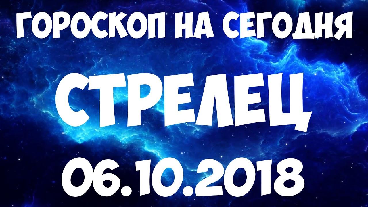 СТРЕЛЕЦ гороскоп на 6 октября 2018 года