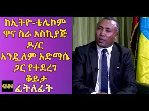 Ethiopia: Interview with CEO of Ethio Telecom Dr  Andualem Admassie