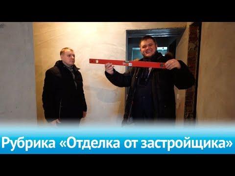 """ЖК """"Дивногорский"""" в Новосибирске. Сравниваем чистовую отделку и отделку под ключ."""