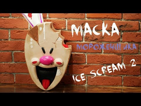 Как сделать маску Мороженщика из игры ICE SCREAM 2