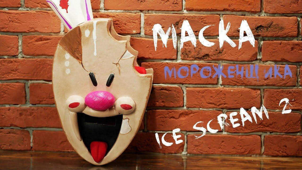 Как сделать маску Мороженщика из игры ICE SCREAM 2 MyTub.uz