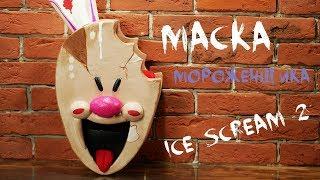 як зробити з картону маску крику