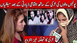 Interview of Girl Exposing Police | Pukar With Anila Zaka | 21 June 2019 | Neo News