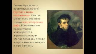 Василий Андреевич Жуковский 1783 1852