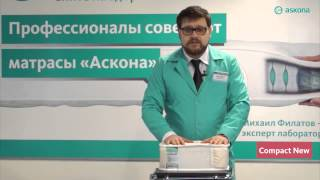 видео Матрас Аскона Compact Cascade
