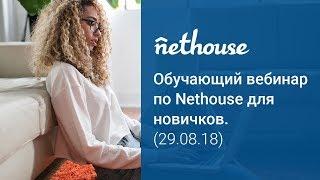 Обучающий вебинар по Nethouse для новичков от 29.08.18