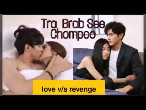 Download Trabrab see chompoo love story   love - hate - revenge   keiw peat   Thai mix  