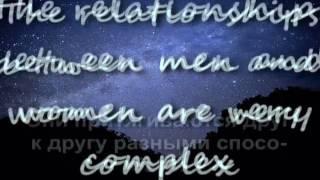 Star dust. Men and women. (фрагмент урока)