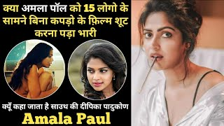 Amala Paul unknown facts interesting facts biography in hindi family details controversy new movies