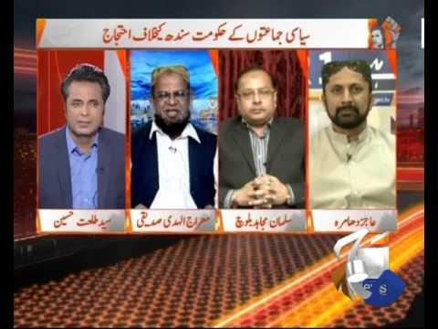 Naya Pakistan 08-April-2017