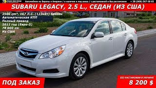 6000 € в Литве. Subaru Legacy, 2011, 2.5 бензин (123кВт), 78000 км.