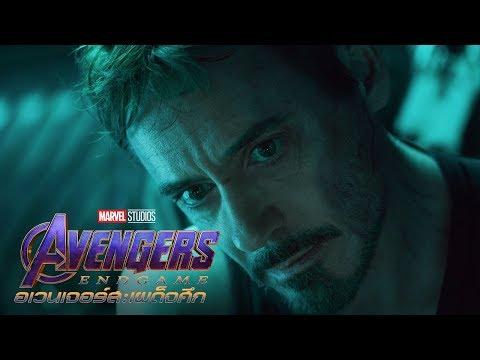 Marvel Studios' Avengers: Endgame อเวนเจอร์ส: เผด็จศึก   ตัวอย่างที่สอง (Official ซับไทย)
