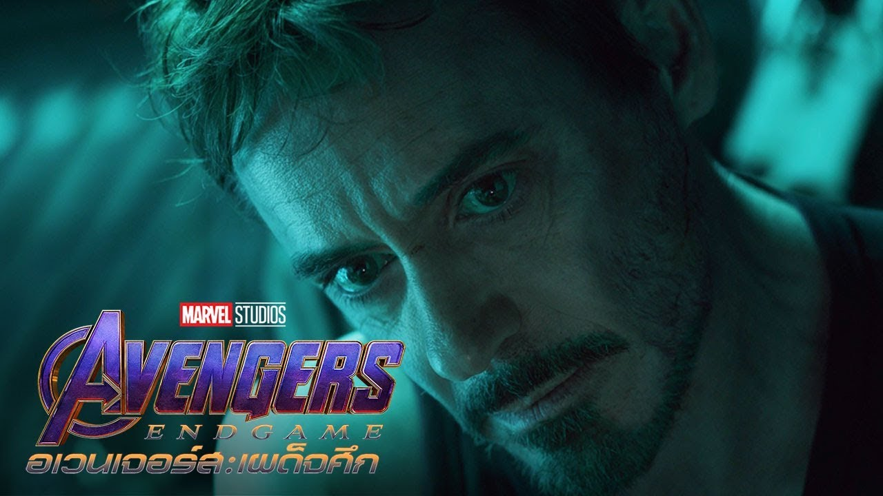 """Marvel Studios Avengers Endgame À¸à¹€à¸§à¸™à¹€à¸ˆà¸à¸£ À¸ª À¹€à¸œà¸"""" À¸ˆà¸¨ À¸ À¸• À¸§à¸à¸¢ À¸²à¸‡à¸— À¸ªà¸à¸‡ Official À¸‹ À¸šà¹""""ทย Youtube"""