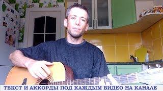 Андрей Держaвин - Чужая свадьбa (гитара, кавер дд)
