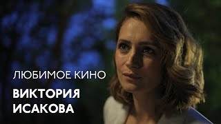 Любимое кино: Виктория Исакова