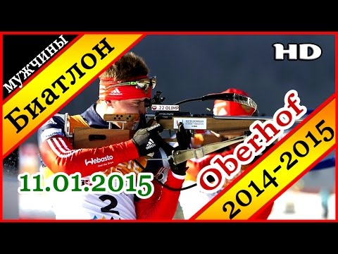 Биатлон 2014-2015 МАСС СТАРТ Мужчины 11.01.2015 / Кубок мира Оберхоф (Германия)