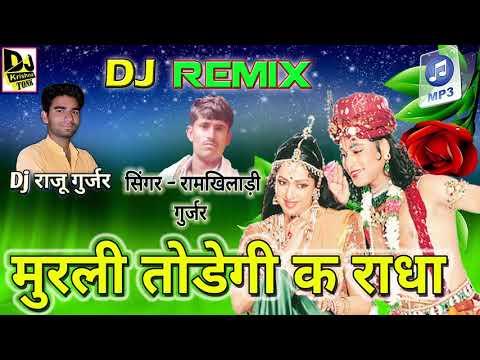 DJ REMIX 2018 Ramkhiladi Gurjar Ka Superhit || Murli Todegi K Radha || DJ KRISHNA TONK