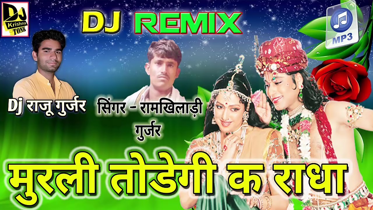 DJ REMIX 2018 Ramkhiladi Gurjar Ka Superhit    Murli Todegi K Radha    DJ  KRISHNA TONK