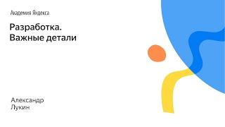 075. Разработка. Важные детали – Александр Лукин(, 2015-10-23T08:48:39.000Z)