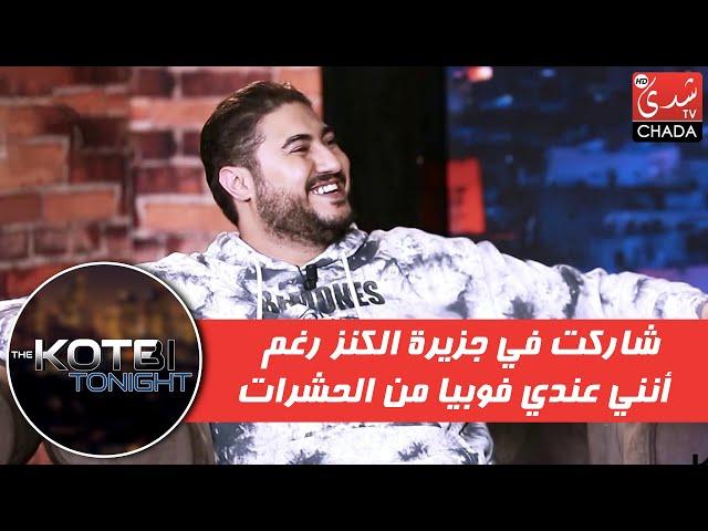 محمد عدلي : شاركت في جزيرة الكنز رغم أنني عندي فوبيا من الحشرات .. و ها شنو وقع ليا