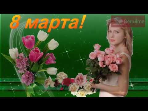Поздравление с ДНЁМ 8 МАРТА прекрасным дамам компании Gem4me