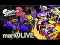 【スプラトゥーン2/Splatoon2】ガチホアンリミテッド#365【ガチホコ・ガチエリア】