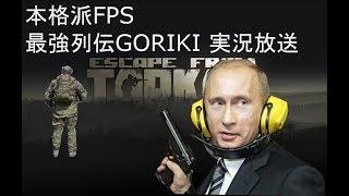【最強列伝GORIKI実況】【EFT】 やりますタルコフ 夜の部 1/21   【Escape From Tarkov】【PUBG】...