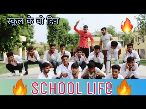 School Life    School Ki Yaadein    School Ke Yaar    Dinesh Yadav Badshahpuriya