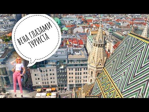 Главные достопримечательности Вены глазами туриста | #Авиамания
