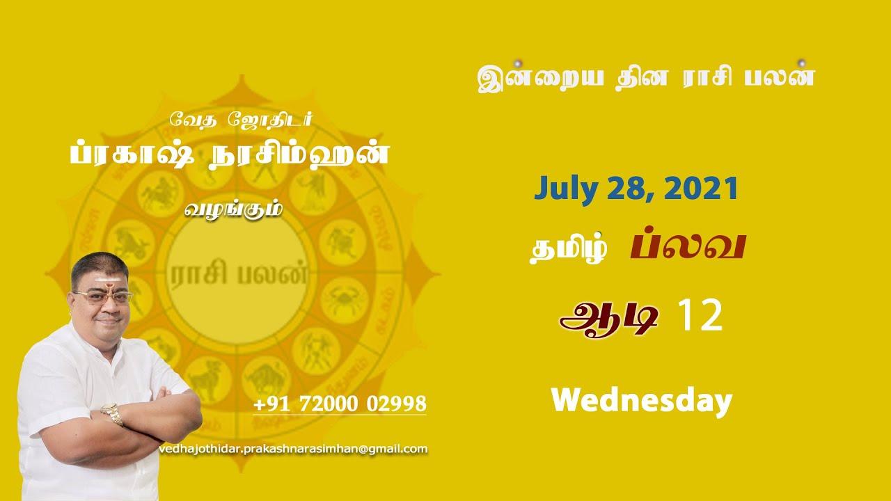 Download Wednesday, 28th July, 2021 - ராசி பலன் | #Today's #Rasi #Palan | #Dhina #Palan | Vedha Jothidar