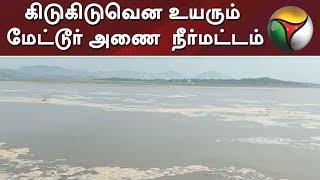 கிடுகிடுவென உயரும் மேட்டூர் அணை  நீர்மட்டம்   Cauvery Water   Mettur Dam Water Level