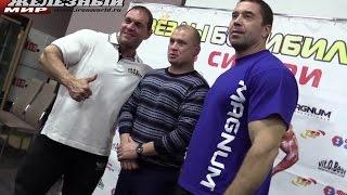 Испанский БЫК в Сибири! Paco Bautista&Сергей Шелестов - секреты PRO
