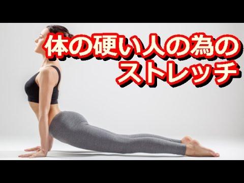 【体の硬い人のためのストレッチ】続ければ柔らかくなれる! その効果とは・・・。