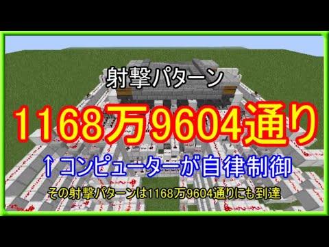 【ワールド配布】コンピューター制御式全方位TNTキャノン #2【minecraft防衛部】