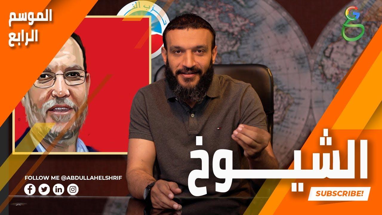 عبدالله الشريف - مجلس الشيوخ