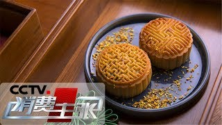 《消费主张》 20190911 中秋月饼怎么选?| CCTV财经