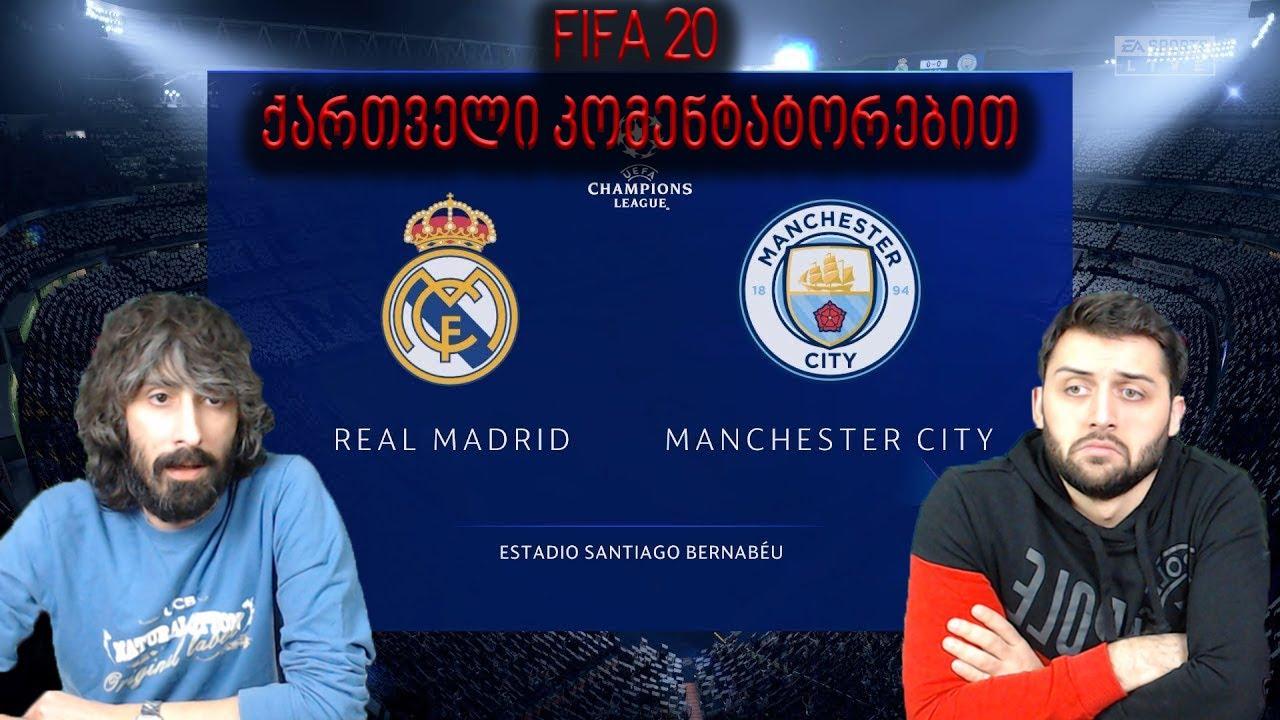 FIFA 20 ქართველი კომენტატორების პატჩი (რეალიVSსიტი)