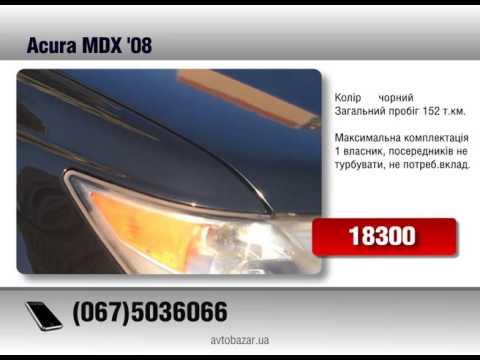 Тест драйв Acura MDX