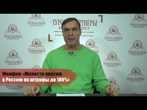 Минфин: «Милости просим в Россию на штрафы до 100%»