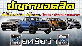 ปัญหายอดฮิตและเสียงจากผู้ใช้งานจริง ใน Ford Ranger, Raptor, Everest [Ford Defect In Thailand]