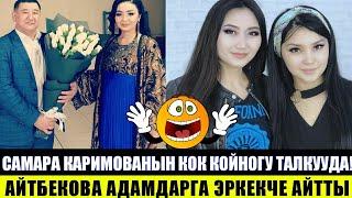 Самара Каримованын кок КОЙНОГУ талкууда - Назира Айтбекова адамдарга эркекче айтты!