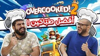 أفضل طباخين يحرقون الطلبات ! - Overcooked 2