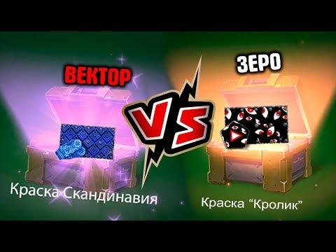 БИТВА ЮТУБЕРОВ НА КОНТЕЙНЕРАХ! / ВЕКТОР vs ZERO | КТО ПОБЕДИЛ В ТАНКАХ ОНЛАЙН!