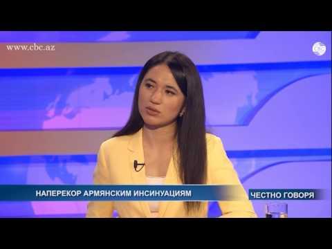 Бакинский армянин: