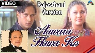Altaf Raja - Aawara Hawa Ko Full Video Song | Rajasthani Version |